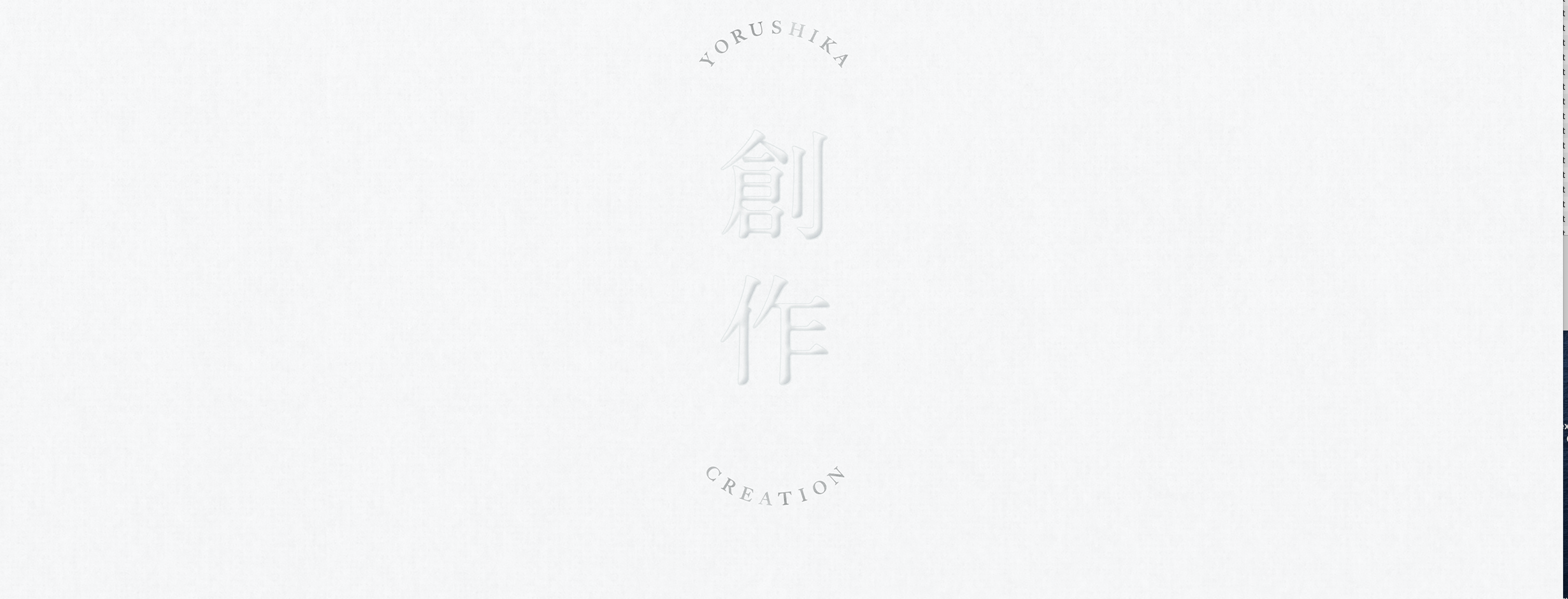 """Yorushika – """"Creation (創作)"""""""